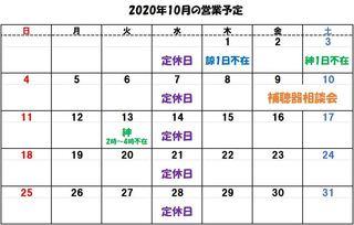 2020年10月.JPG