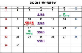 2020年11月.JPG