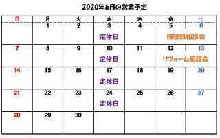 2020年6月.JPG