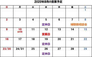 2020年8月.JPG