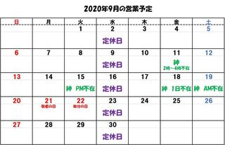 2020年9月.JPG