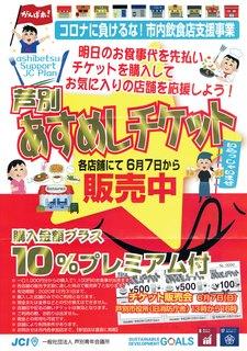 あすめしチケット20200531.jpg