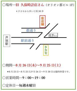 仮店舗案内ブログ用.JPG