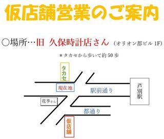 地図改良、ブログ用.JPG