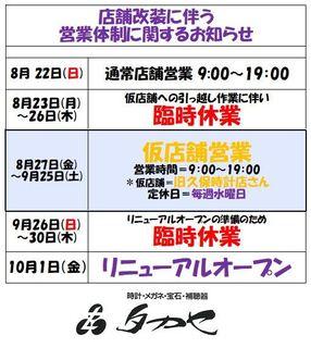 改装に伴う営業時間.JPG