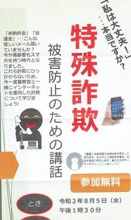 警察サギ20200806.jpg