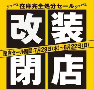 閉店チラシ拡大表.JPG
