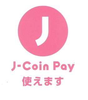 jコイン20200623.jpg