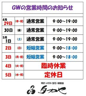 GWの営業時間.JPG